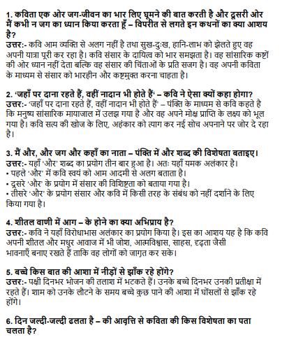NCERT Solutions Class 12 Hindi Core A Chapter 1 Harivansh Rai Bachchan