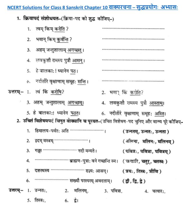 NCERT Solutions Class 8 Sanskrit Chapter 10 Vakyarachna