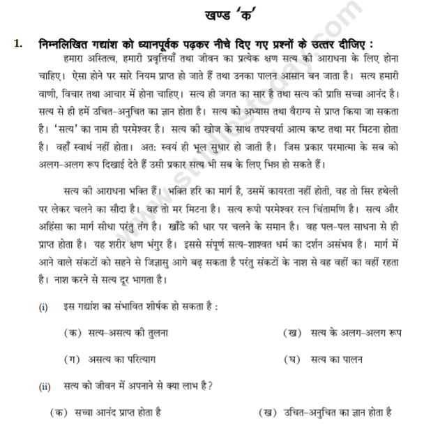 class_9_Hindi_Questions_paper_10