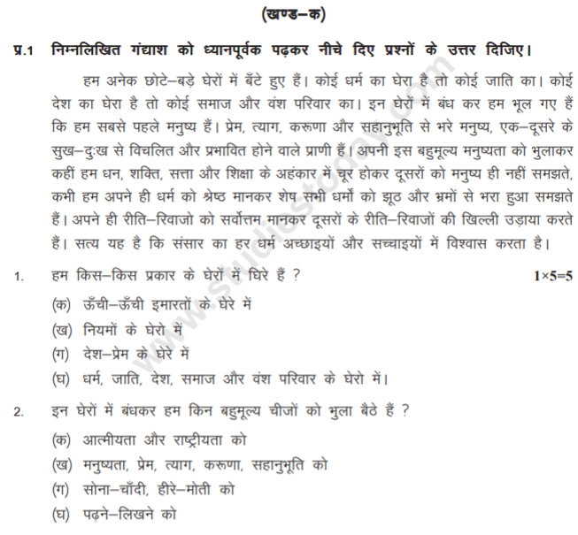 class_9_Hindi_Questions_paper_4