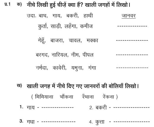 CBSE Class 2 Hindi Sample Paper Set J