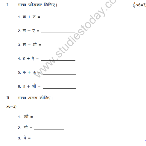 Cbse Class 2 Hindi Sample Paper Set B