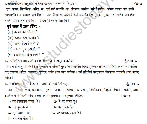 CBSE Class 5 Sanskrit Sample Paper Set D