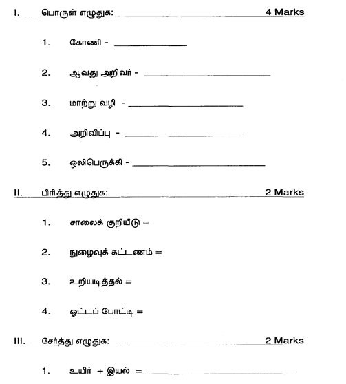 CBSE Class 5 Tamil Question Paper Set C