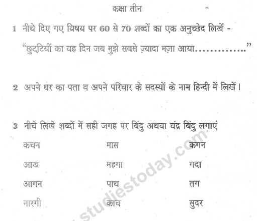 class_3_hindi_question_05