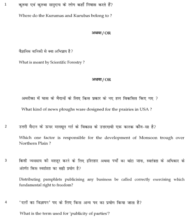 CBSE Class 9 Social Science Question Paper SA2 2014