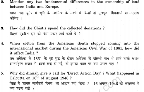 CBSE Class 12 History Question Paper 7