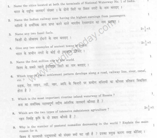 CBSE _Class _12 Geography_Question_Paper