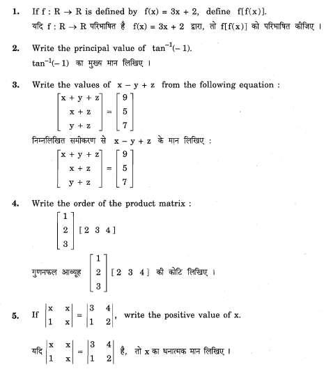 CBSE _Class _12 MathsS_Question_Paper 4