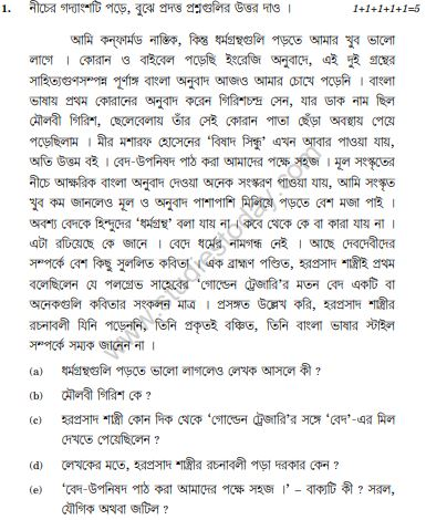 CBSE Class 12 Bengali Boards Question Paper 2018
