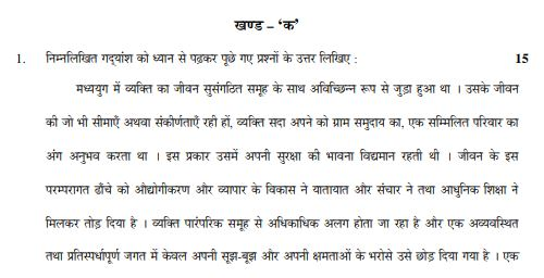 CBSE _Class_12_ hindi_Question_Paper_2