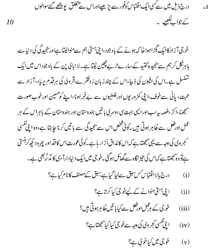 CBSE_Class_12_Urdu_Question_Paper