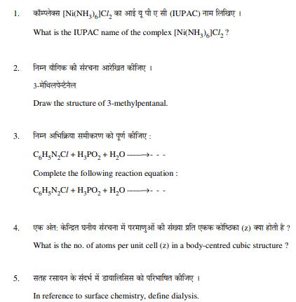 CBSE Class 12 Chemistry Question Paper 2015 (Delhi Set 3