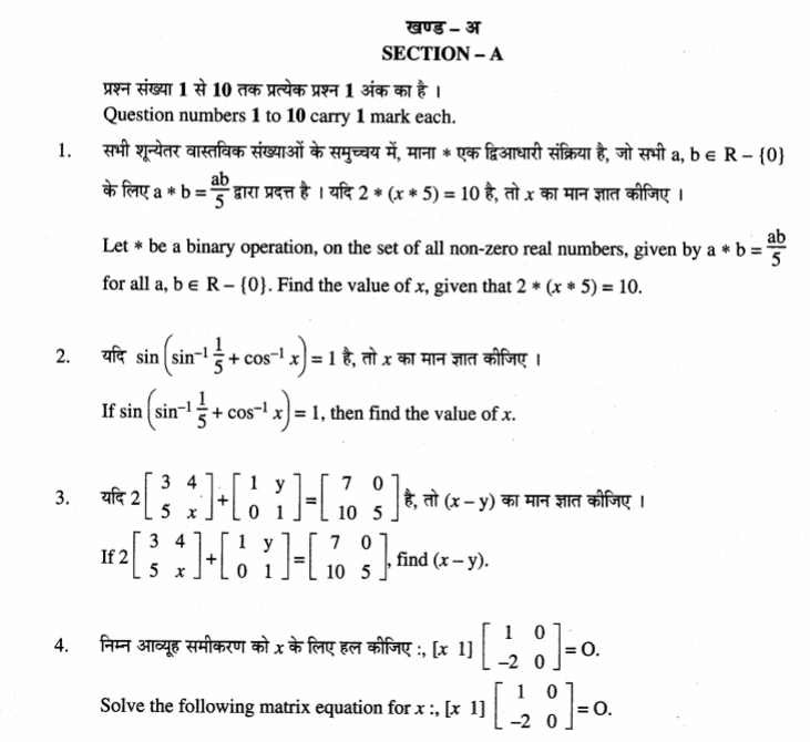 Class_12_Maths_Question_Paper_8