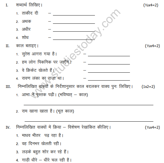 Class_5_Hindi_Question_Paper_1