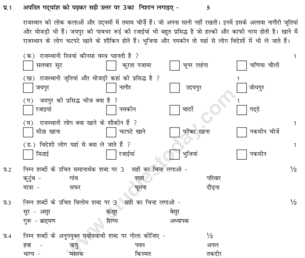 Class_5_Hindi_Question_Paper_13