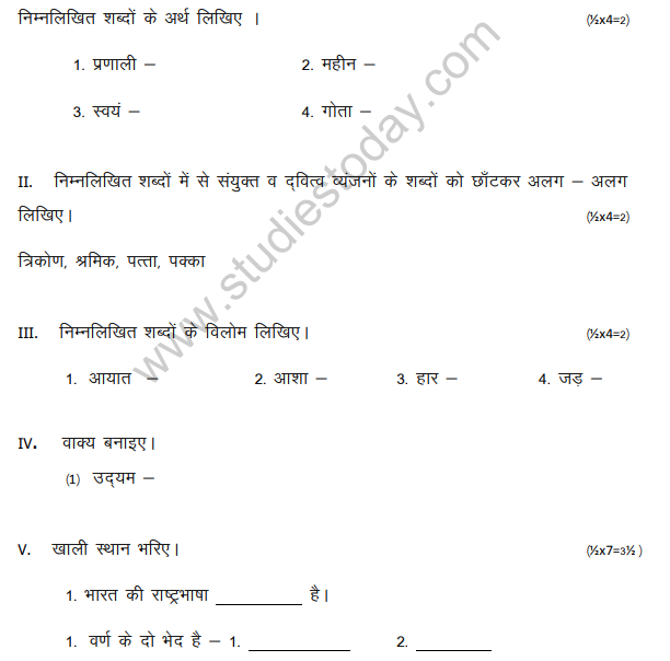 Class_5_Hindi_Question_Paper_5