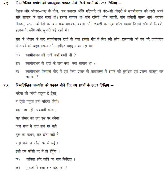CBSE Class 5 Hindi Sample Paper Set K