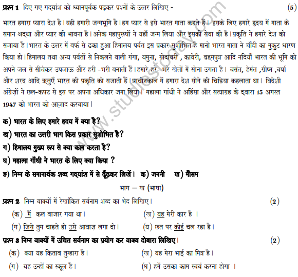 Class_5_Hindi_Sample_Paper_2