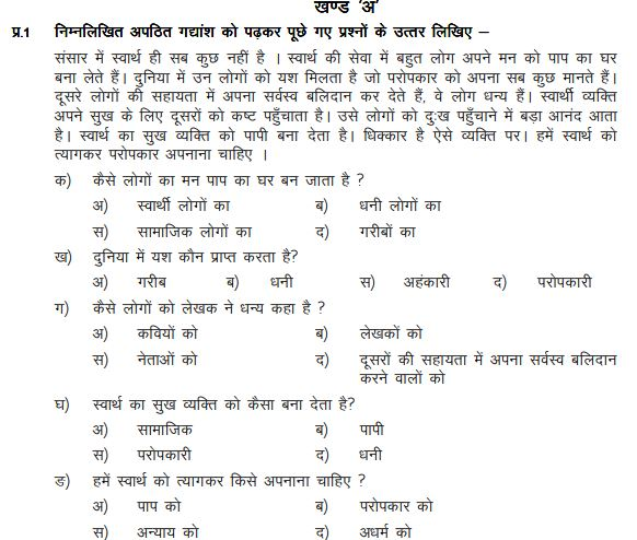 Class_6_Hindi_Sample_Pape_26