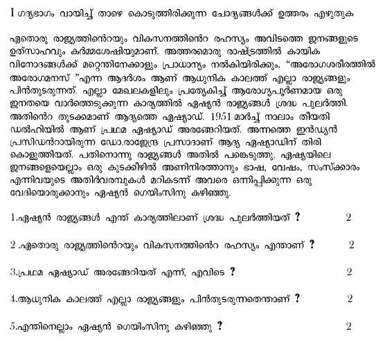 CBSE Class 6 Malayalam Question Paper Set A