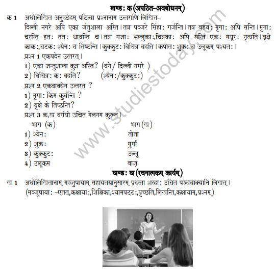 Class_6_Sanskrit_Question_Paper_3