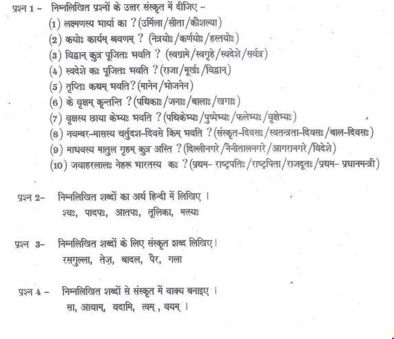 CBSE Class 6 Sanskrit Sample Paper Set I