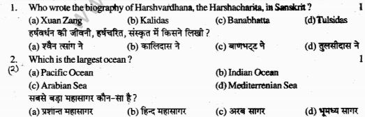 Class_6_Social_Science_Question_Paper_4