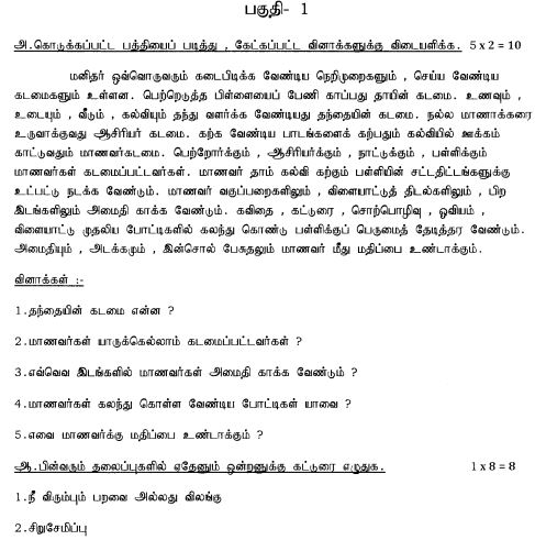 CBSE Class 6 Tamil Question Paper Set A