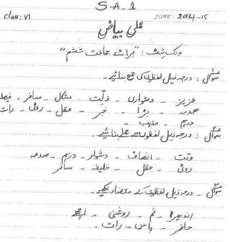 urdu essays for class 6