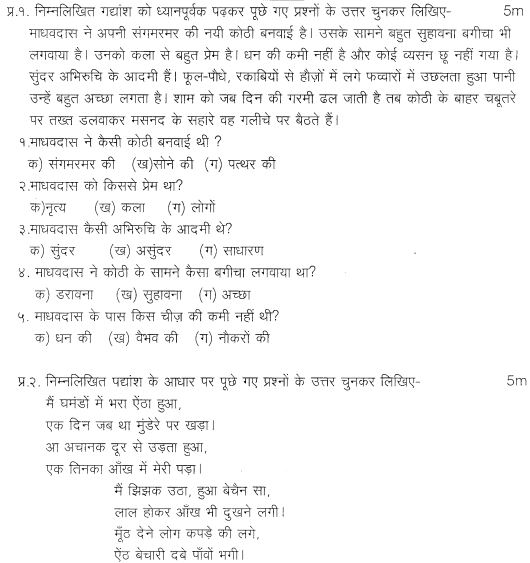 CBSE Class 7 Hindi Question Paper Set J