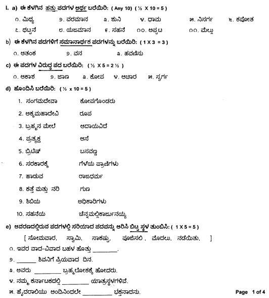 Cbse Class 7 Kannada Question Paper Set A
