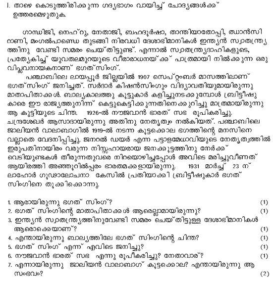 CBSE Class 7 Malayalam Question Paper Set A