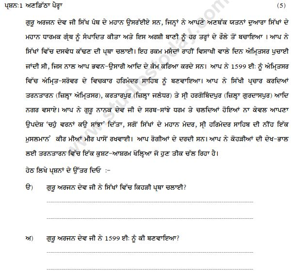 CBSE Class 7 Punjabi Question Paper Set A