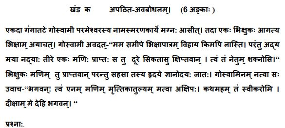 CBSE Class 7 Sanskrit Sample Paper Set F