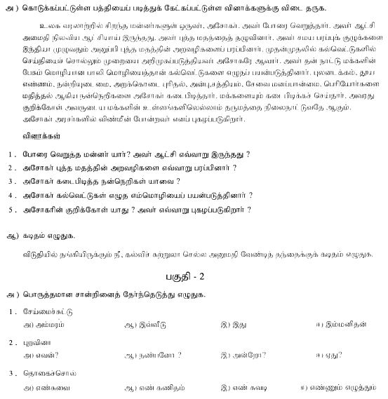Class_7_Tamil_Question_Paper_2