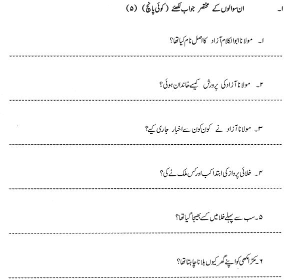 Class_7_Urdu_Question_Paper_2