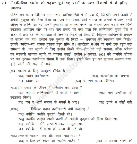 Class_8_Hindi_Question_Paper_6