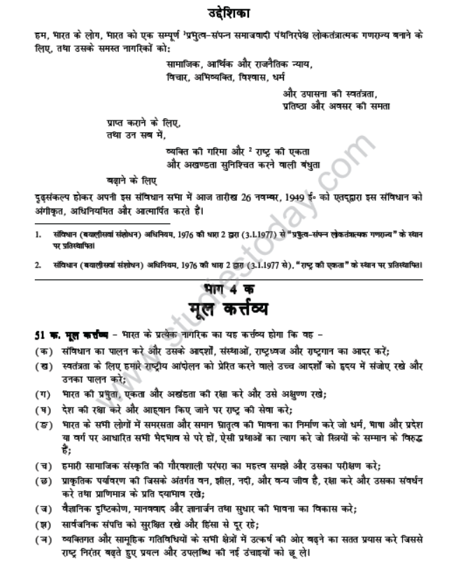 class_10_School_Curriculum_syllabus_1