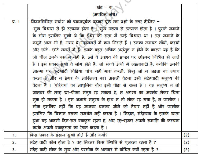 CBSE Class 10 Hindi B Sample Paper 2019 Solved