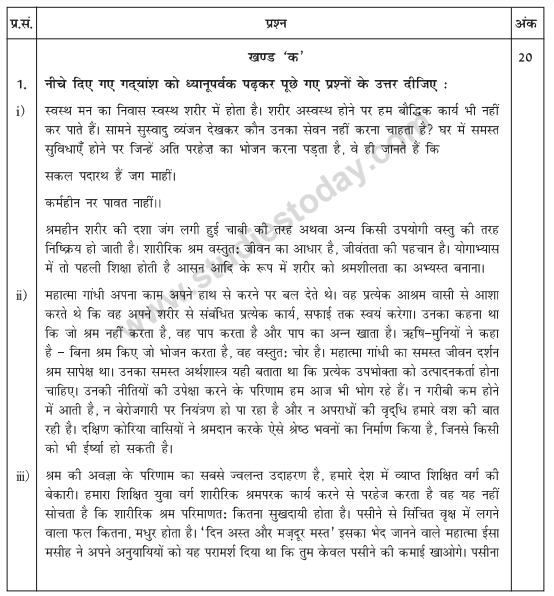 CBSE Class 10 Hindi Sample Paper 2011 (3)