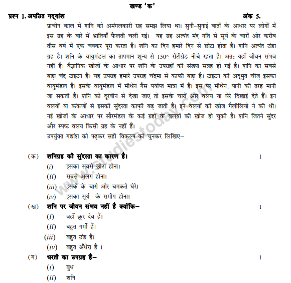 CBSE Class 10 Hindi Sample Paper 2012 (7)