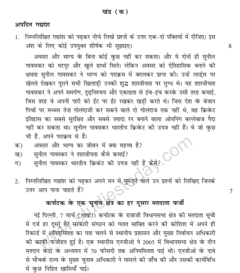 CBSE Class 10 Hindi Sample Paper 2014 (14)...