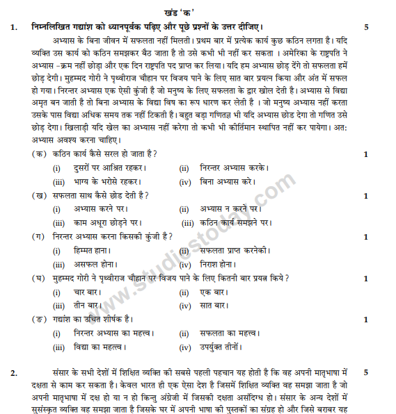 CBSE Class 10 Hindi Sample Paper 2014 (3)