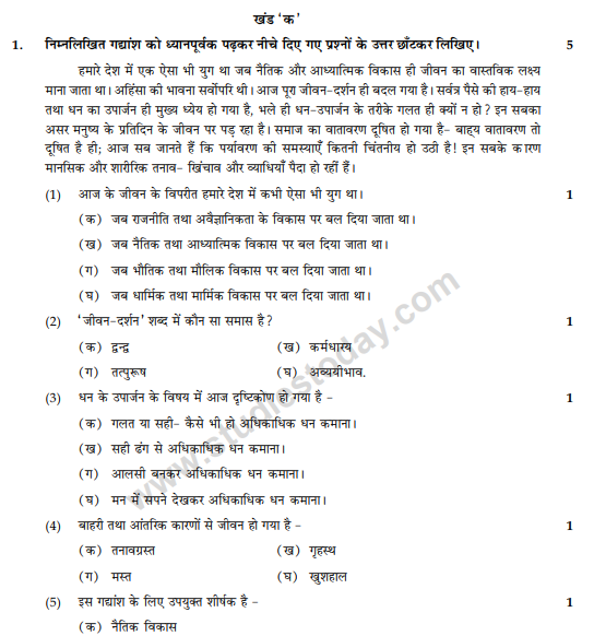 CBSE Class 10 Hindi Sample Paper 2014 (5)