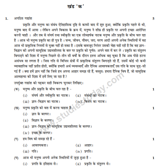 CBSE Class 10 Hindi Sample Paper 2014 (6)