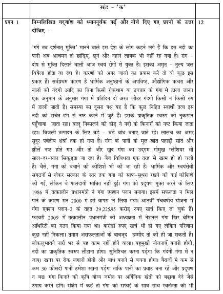 CBSE Class 10 Hindi Sample Paper 2017 (8)