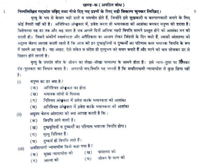 CBSE Class 10 Hindi Sample Paper 2018 (1)