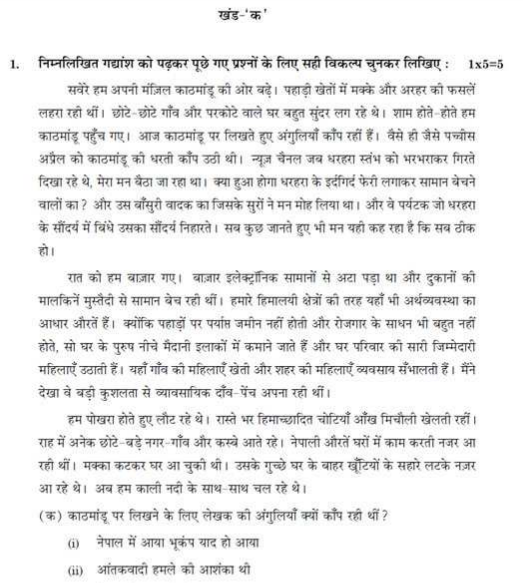 CBSE Class 10 Hindi Sample Paper 2018 (2)