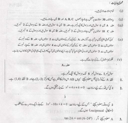 CBSE Class 10 Mathematics Urdu Question Paper Solved 2019
